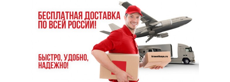 Быстрая Доставка Одежды По России Доставка